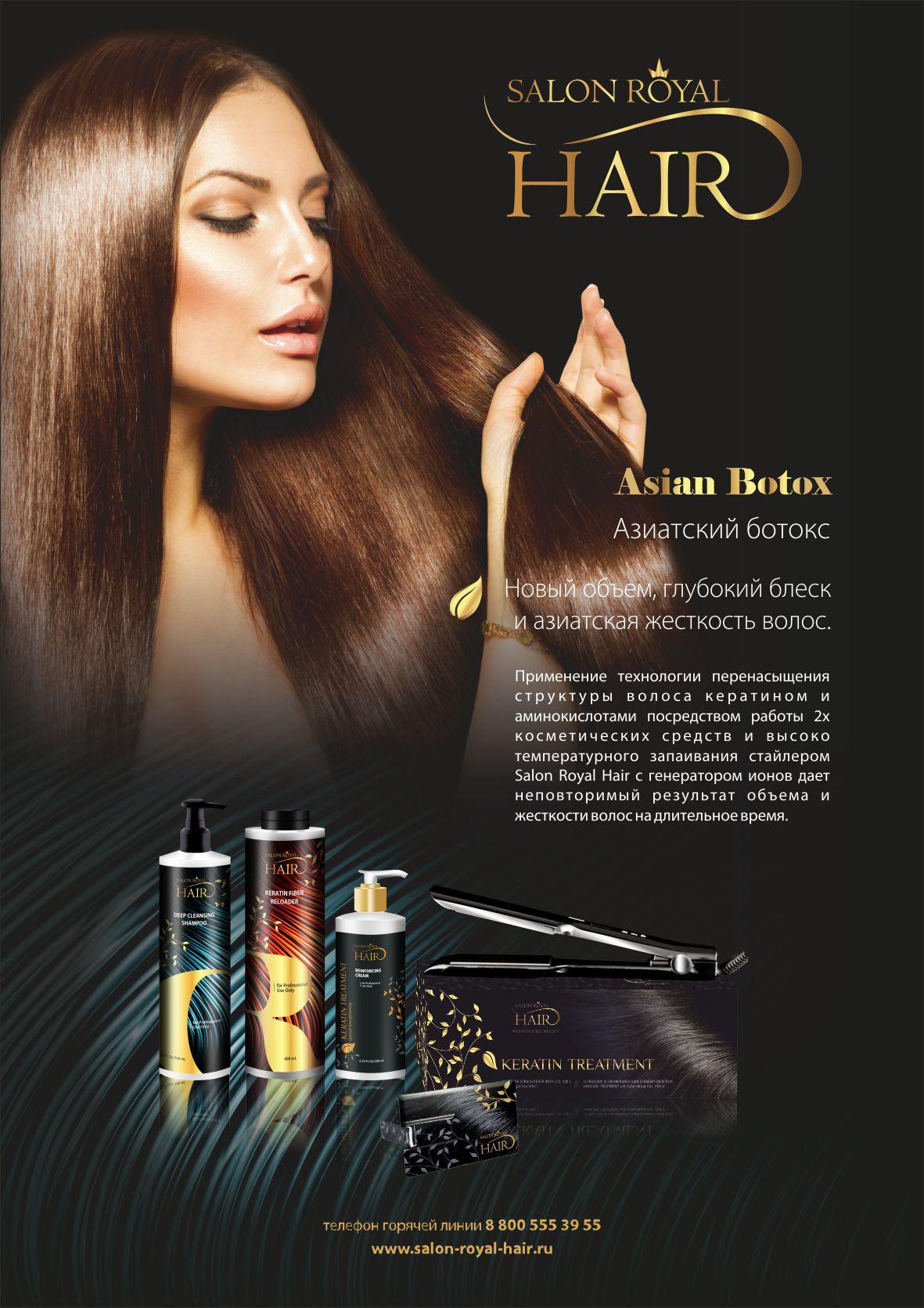 Ботокс для волос саратов обучение